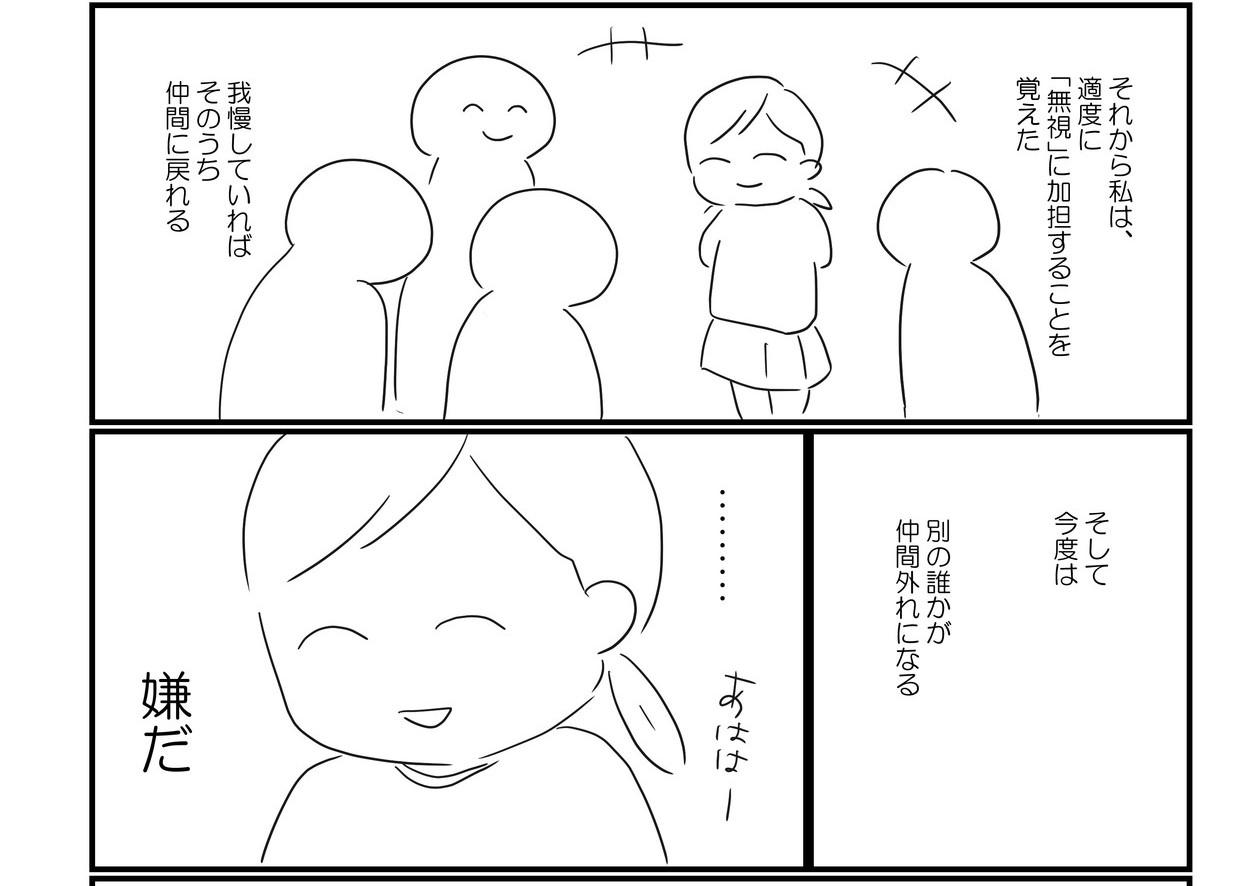 森島さんが描いた漫画のワンシーン【画像提供:森島はむ(@hamu_morishima)】