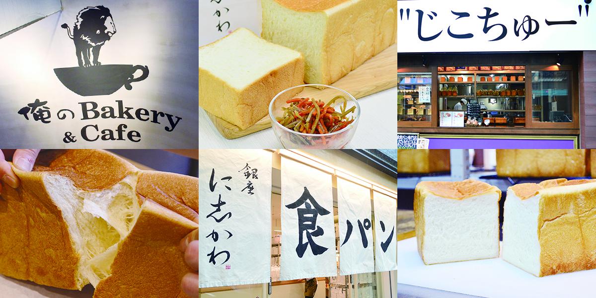 人気の「高級食パン」【写真:Hint-Pot編集部】