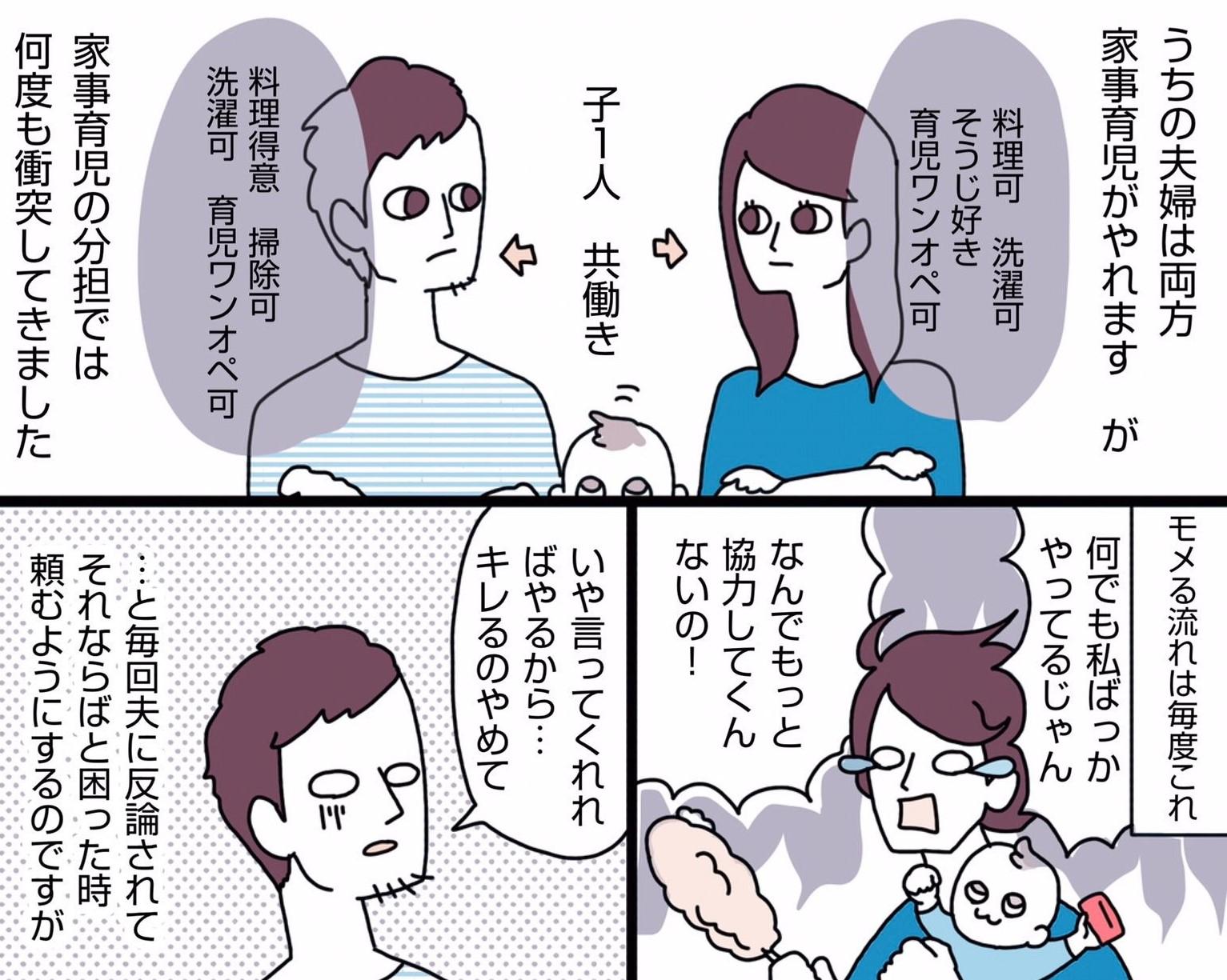 描き子さんが描いた漫画のワンシーン【画像提供:描き子(@kaqico)さん】