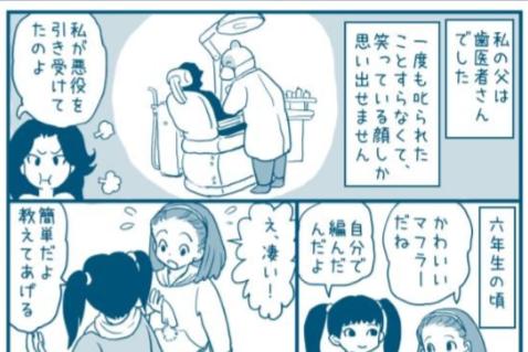 漫画のワンシーン【画像提供:泉福朗(@okaeri_eripiyo)さん】