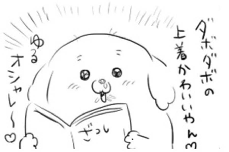 モフ缶さんの漫画のワンシーン【画像:モフ缶さん(@peroty6e)】