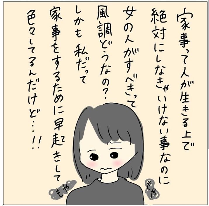 めんまさんが描いた漫画のワンシーン【画像提供:めんま(mennma_mama)さん】