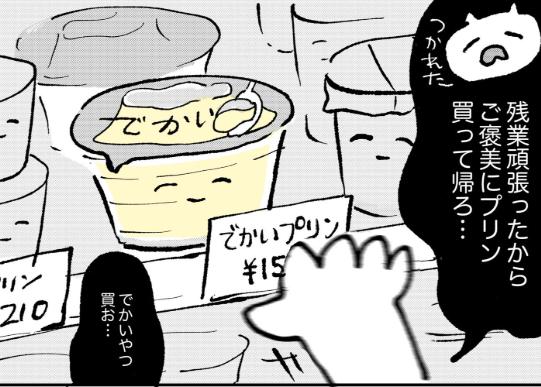 漫画のワンシーン【画像提供:じじぃ(@mochimochi__i)さん】