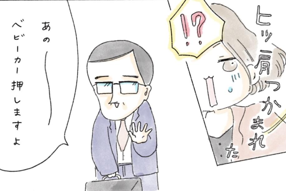 漫画のワンシーン【画像提供:弓家キョウコ(kyoko_yuge) さん】