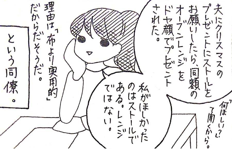 漫画のワンシーン【画像:うさぎのみみちゃん(@usagitoseino)さん】