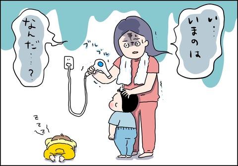 漫画のワンシーン【画像提供:うえだしろこ(shiroko_u)さん】