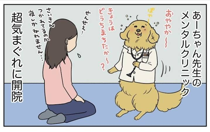 漫画のワンシーン【画像提供:餅付きなこ(kinakomochitsuki)さん】