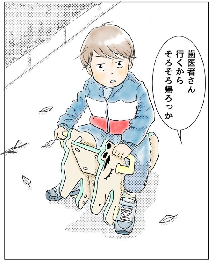 漫画のワンシーン【画像提供:三本阪奈(mimoto19hanna)さん】