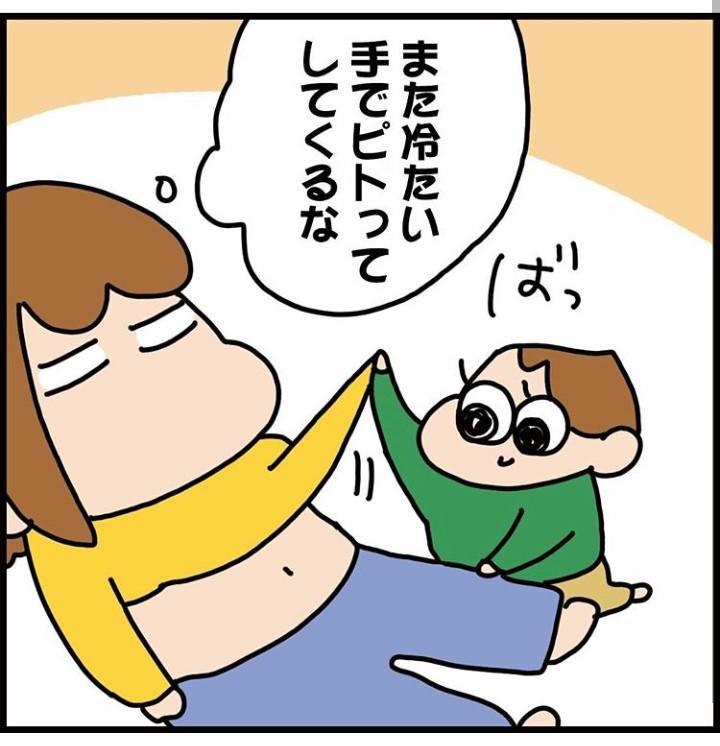 漫画のワンシーン【画像提供:ゆゆ(yuyu4772)さん】