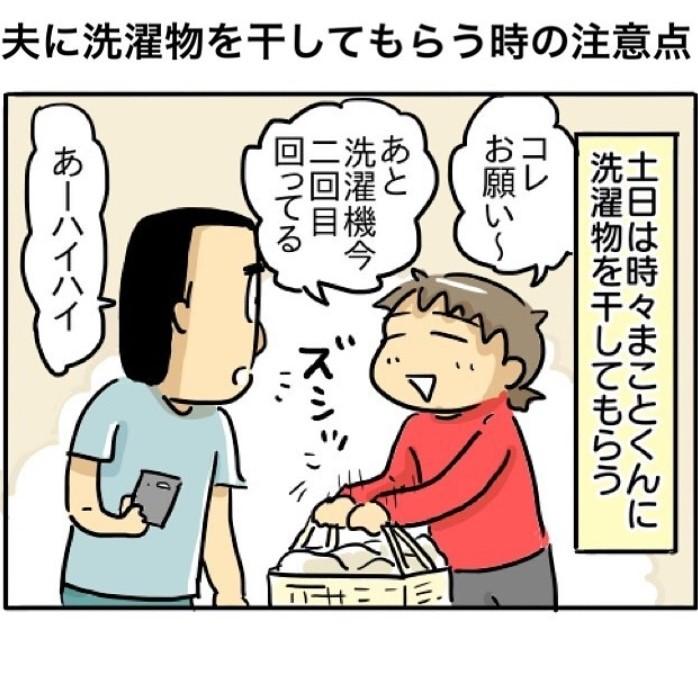漫画のワンシーン【画像提供:龍たまこ(ryu.tamako2)さん】