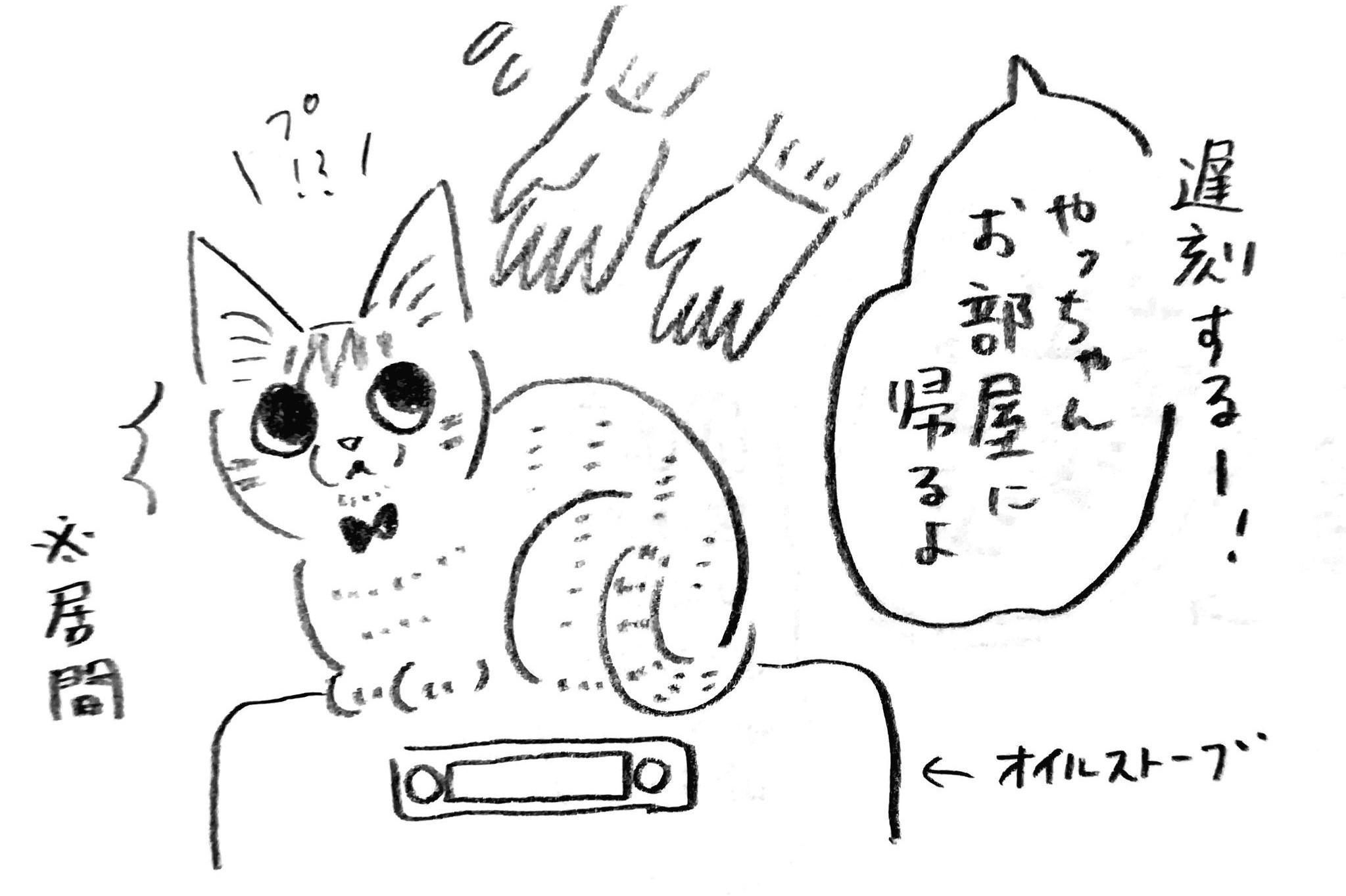 漫画のワンシーン【画像提供:類(@ruuiruiruirui)さん】