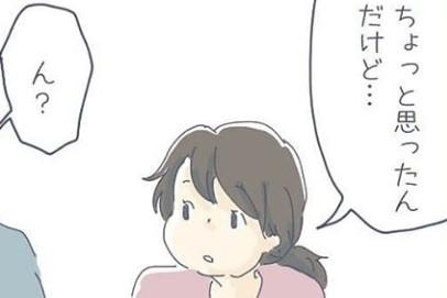 漫画のワンシーン【画像提供:チッチママ(chichi.diary)さん】