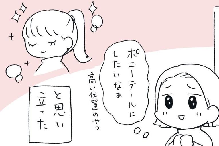漫画のワンシーン【画像提供:ごえたむ(@egoegoe)さん】
