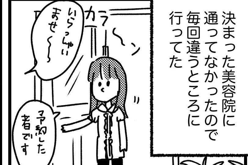 漫画のワンシーン【画像提供:ワンコロもちべヱ(@WANKOnin)さん】