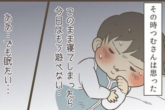 漫画のワンシーン【画像提供:ミロチ(mirochi8989)さん】