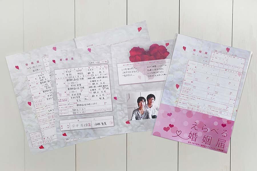 令和元年に売れたもののひとつ、市販の婚姻届【写真提供:楽天】
