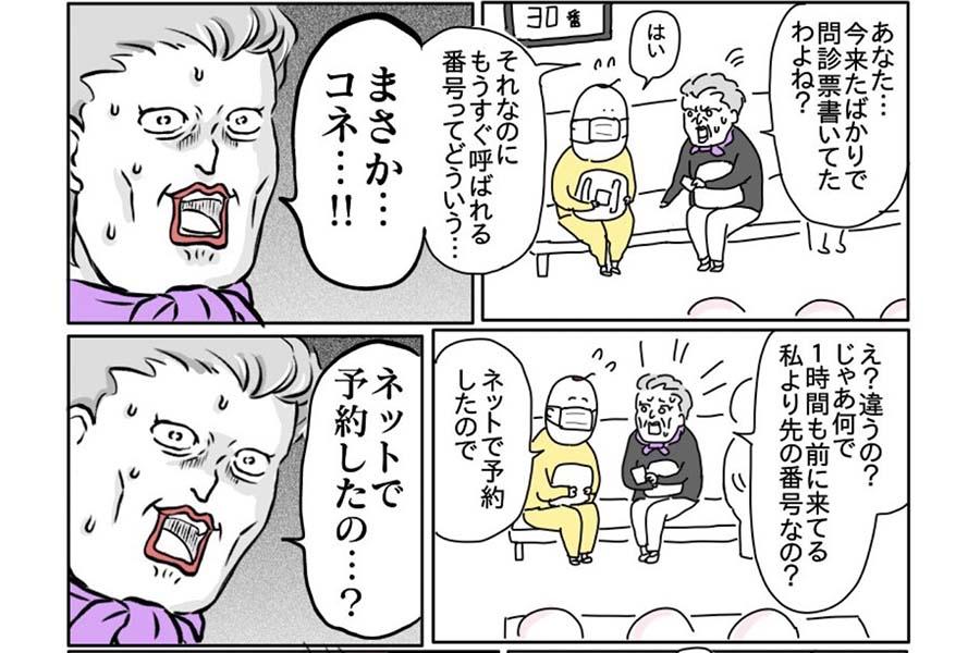 漫画のワンシーン【画像提供:つん(@yan_mugi)さん】