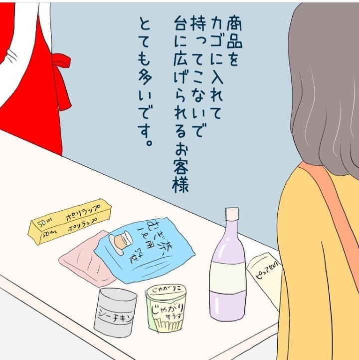 漫画のワンシーン【画像提供:あとみ(yumekomanga)さん】