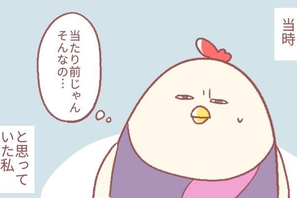 漫画のワンシーン【画像提供:鳥谷丁子・鶏が母(@TanikoNikki)さん】