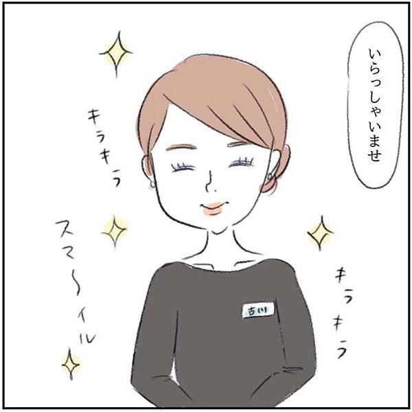 漫画のワンシーン【画像提供:miki(chinoco.drawing)さん】