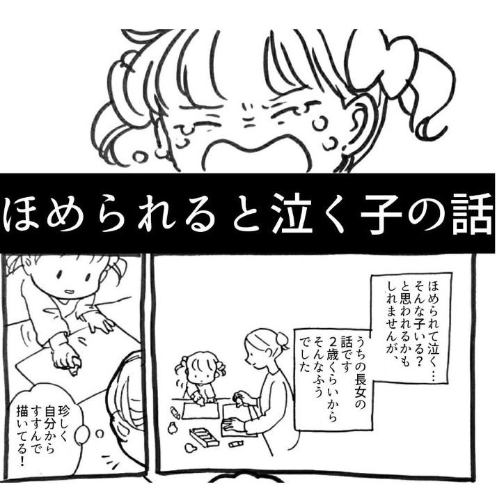 漫画のワンシーン【画像提供:さざなみ(@3MshXcteuuT241U)さん】