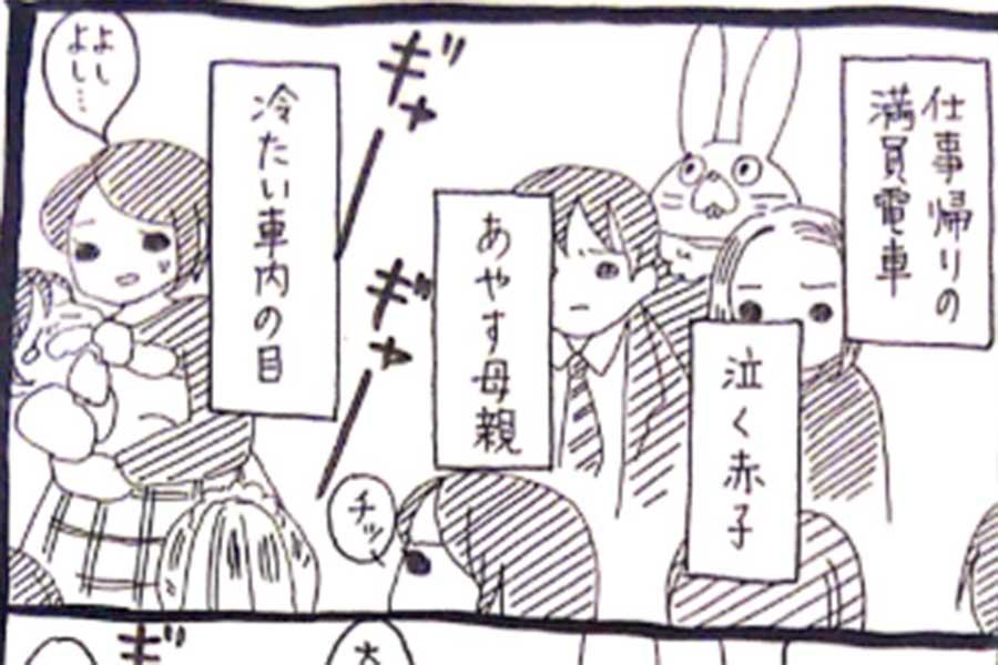 漫画のワンシーン【画像提供:うさぎのみみちゃん(@usagitoseino)さん】