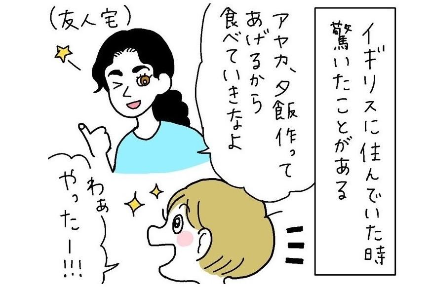 漫画のワンシーン【画像提供:竹内絢香(@ayakatakeuchi56)さん】