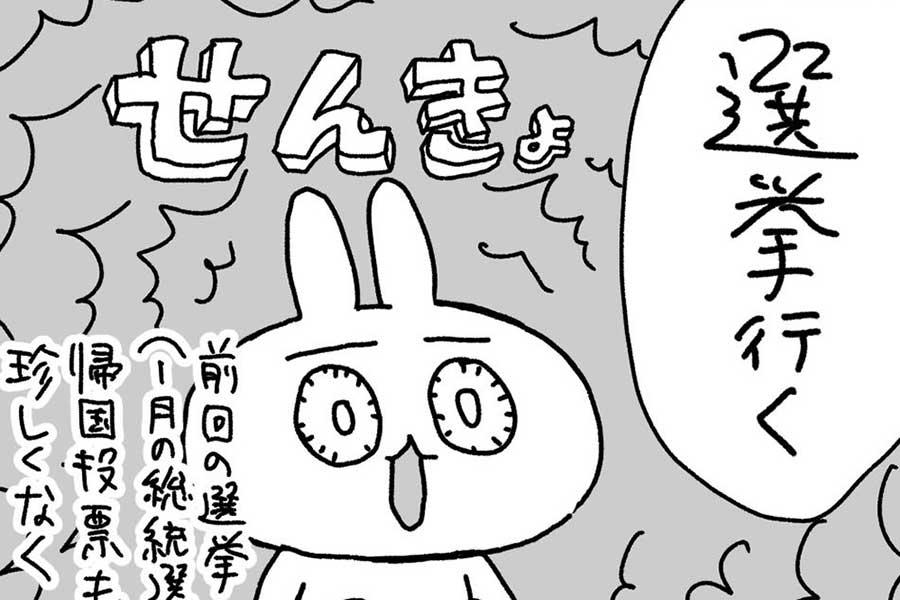 漫画のワンシーン【画像提供:よねはらうさこ(@yoneharausako)さん】