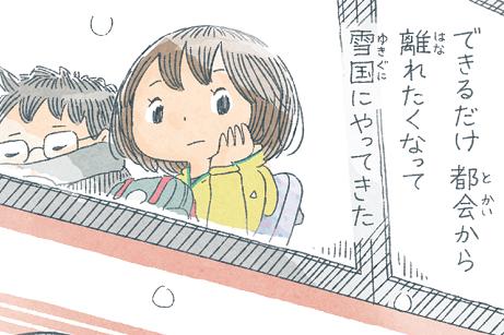 漫画のワンシーン【画像提供:星井さえこ(@rinkosaeco)さん】