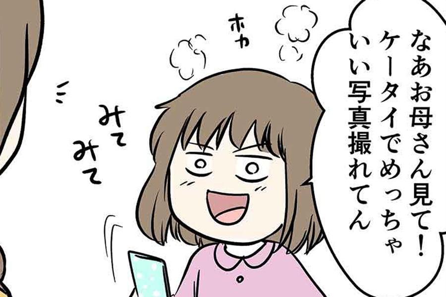漫画のワンシーン【画像提供:えむしとえむふじん(@mshimfujin)さん】