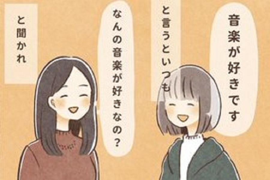 漫画のワンシーン【画像提供:いとうみゆき(@noca_m)さん】