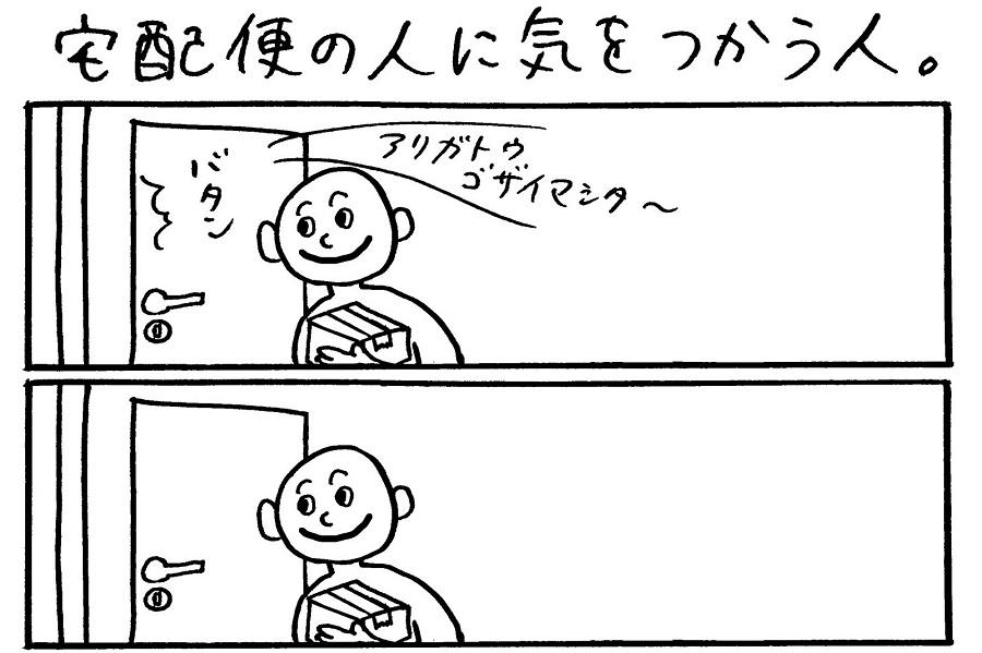 漫画のワンシーン【画像提供:パントビスコ(@pantovisco)さん】