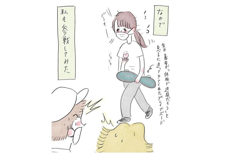 漫画のワンシーン【画像提供:グラハム子(gura_hamuco)さん】