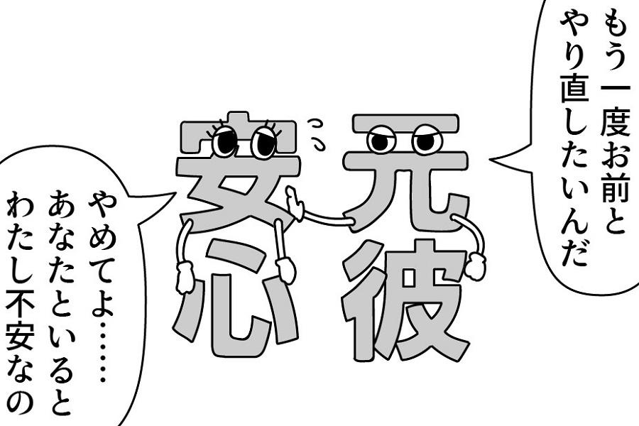 漫画のワンシーン【画像提供:モノモース(@mono_moosu)さん】
