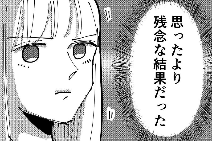 漫画のワンシーン【画像提供:立葵(@hiyokobeya)さん】
