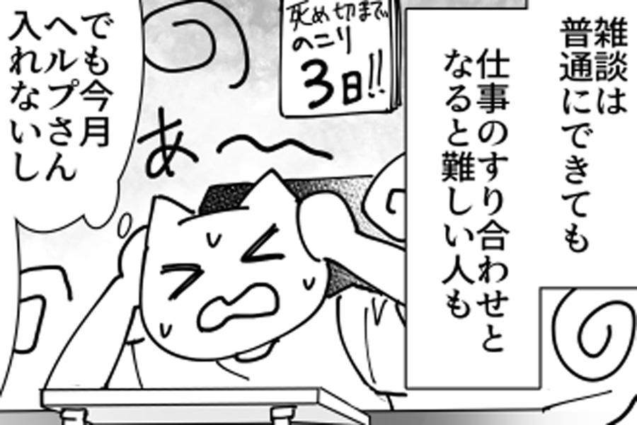 漫画のワンシーン【画像提供:一二三@四十七大戦8巻発売中(@hifumix_0123)さん】