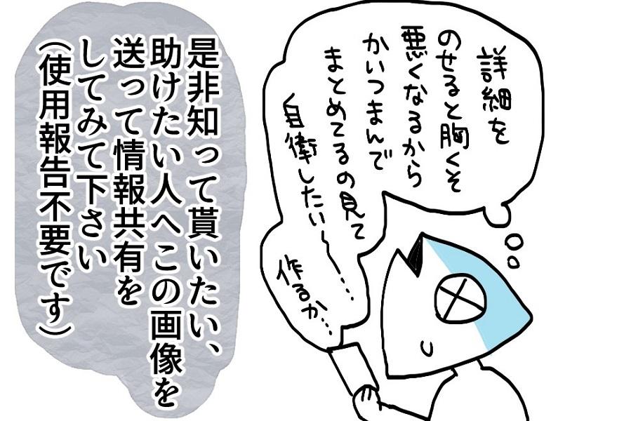 イラストのワンシーン【画像提供:ヲポコ※(@wopocco)さん】