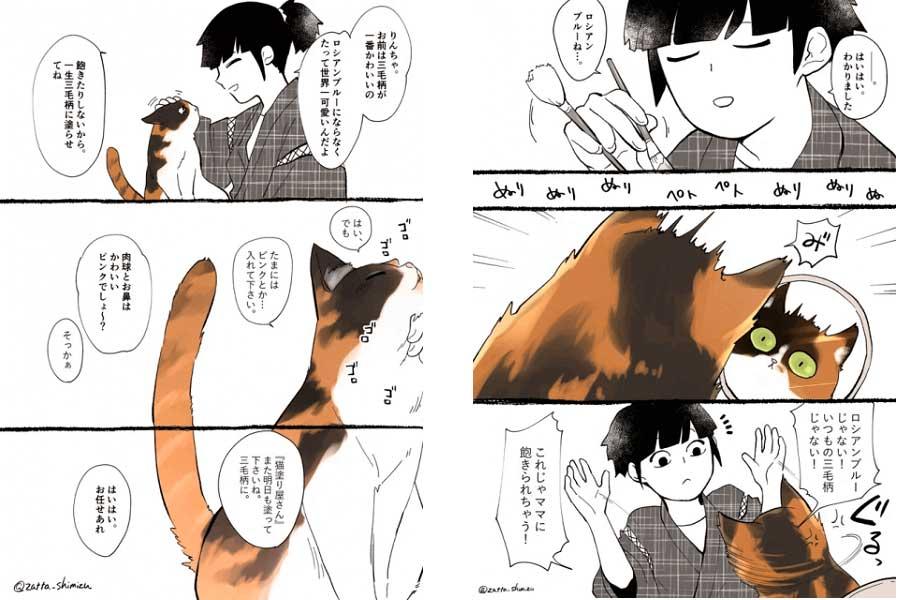 第1話のワンシーン。三毛ねこの「りん」【画像提供:清水めりぃ(@zatta_shimizu)さん】