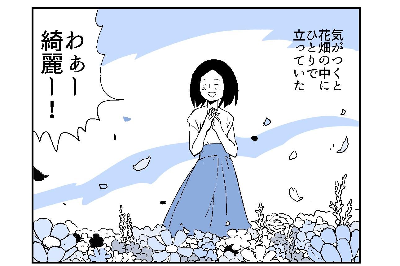 漫画のワンシーン【画像提供:みつつぐ(@mitutugu)さん】