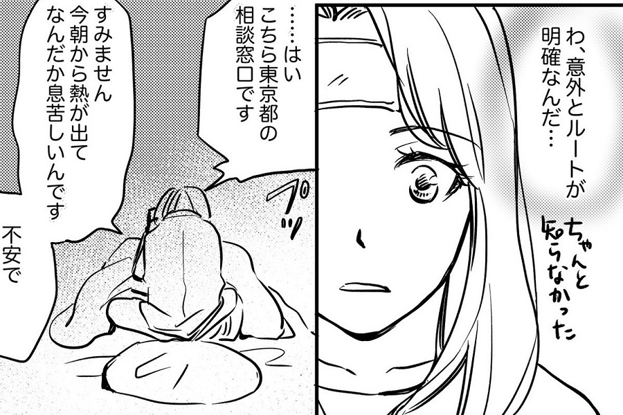 漫画のワンシーン【画像提供:小柳かおり(@kaokaokaoriri)さん】