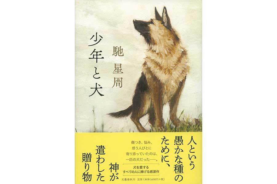 「少年と犬」馳 星周・著【文藝春秋】