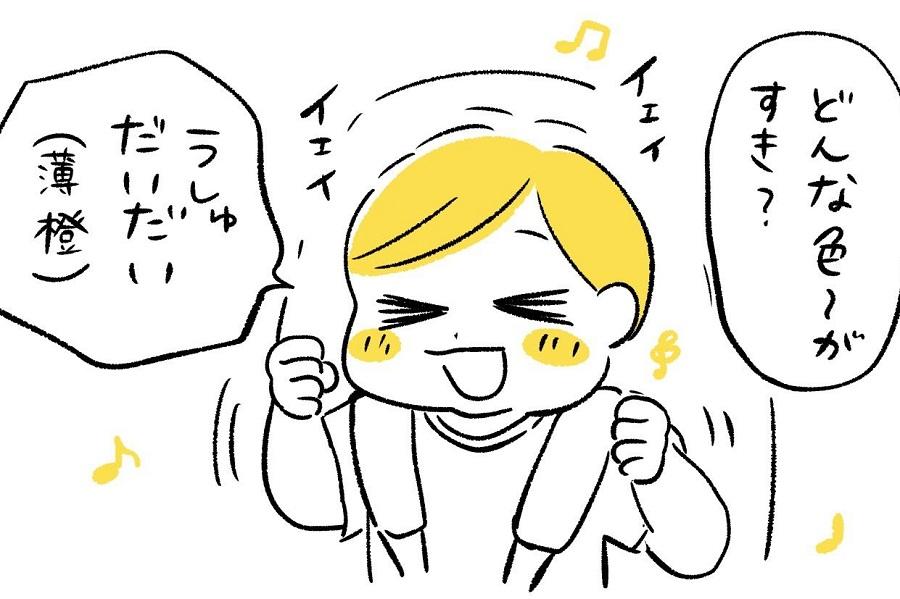 漫画のワンシーン【画像提供:chiiko(@gumamasan1)さん】