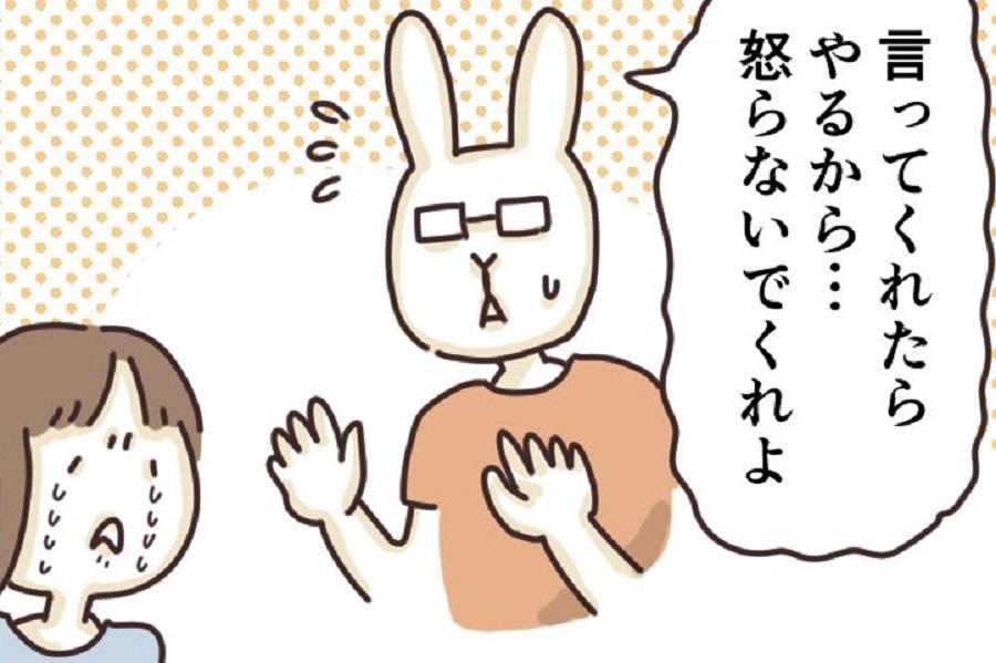 漫画のワンシーン【画像提供:コジママユコ(@cotori9)さん】