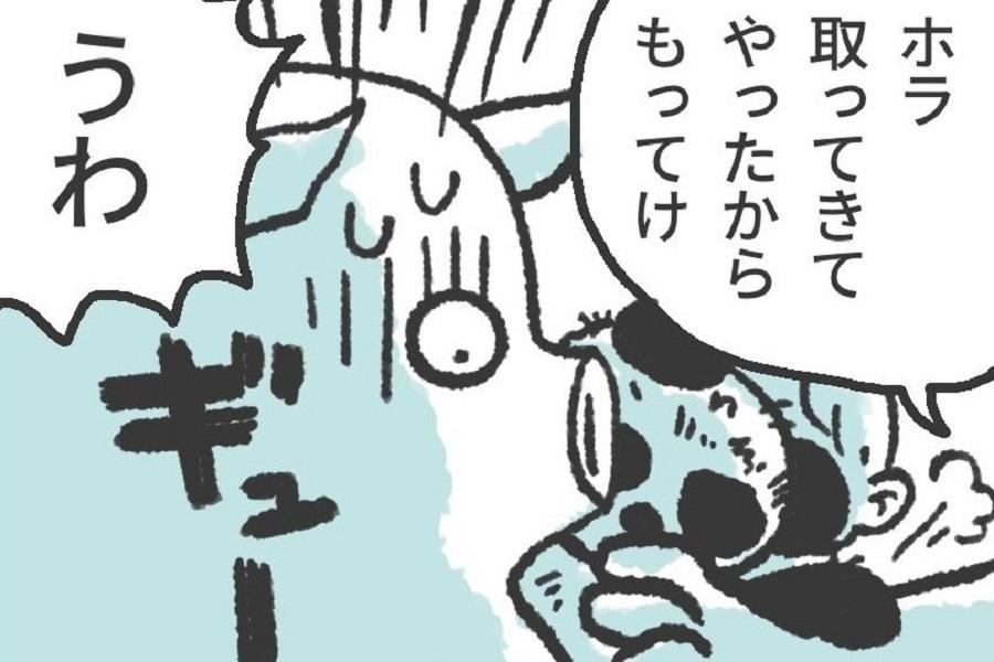 漫画のワンシーン【画像提供:よんよん44 with B@3y(@44withB)さん】