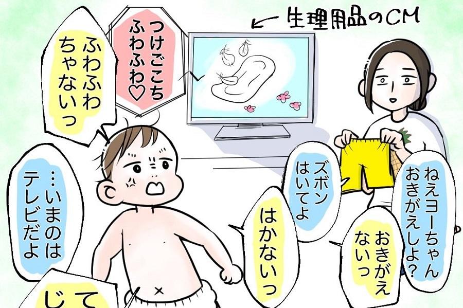漫画のワンシーン【画像提供:ぱいん子@2y(@pinekomatsu)さん】