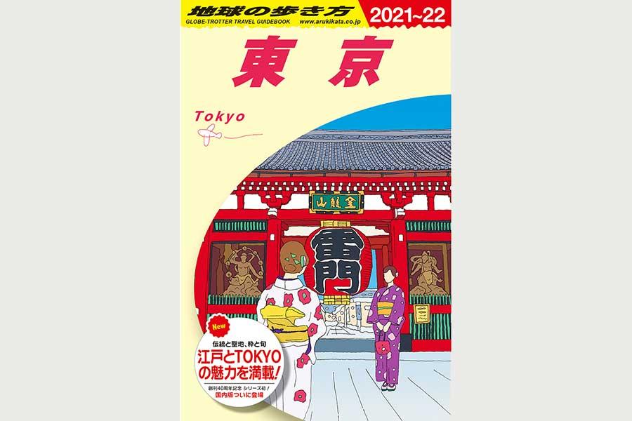 「地球の歩き方・東京」表紙【画像提供:ダイヤモンド・ビッグ社】
