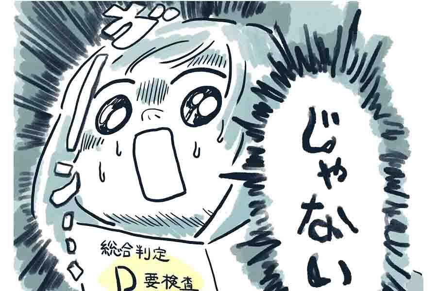漫画のワンシーン【画像提供:ミミ(@UNPAKALAND)さん】