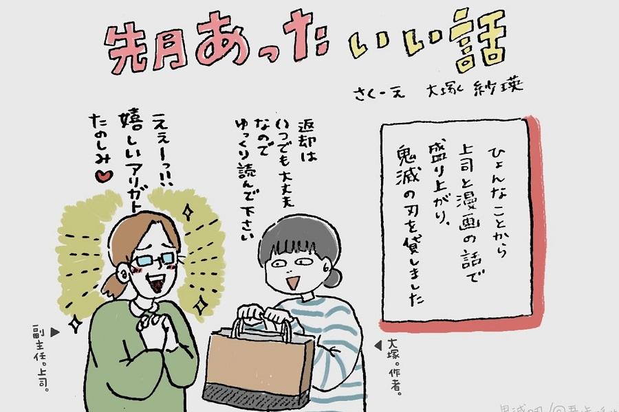 漫画のワンシーン。上司に話題の漫画を貸したところ、ある変化が【画像提供:大塚紗瑛(@saeMNG)さん】