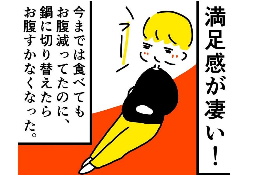漫画のワンシーン【画像提供:秋鹿えいと(@aikaeito)さん】