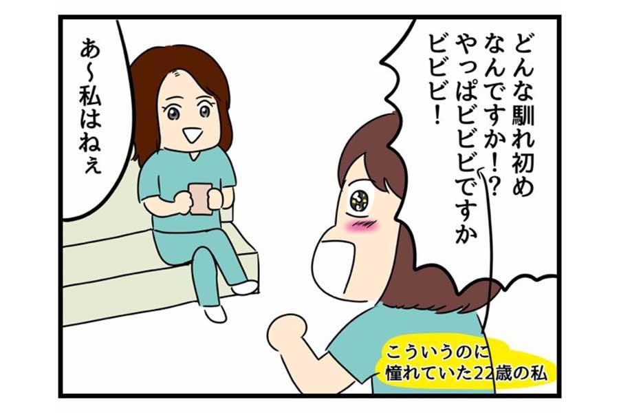 漫画のワンシーン【画像提供:人間まお(@ageomao)さん】